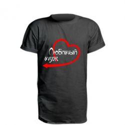 Удлиненная футболка Любимый муж