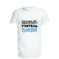 Купить Удлиненная футболка Любимый учитель физики, FatLine