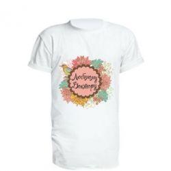 Удлиненная футболка Любимому Доктору - FatLine