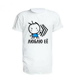 Удлиненная футболка Люблю её Boy