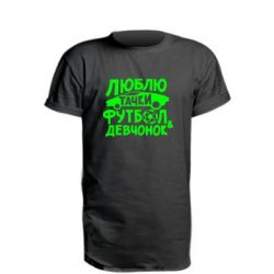 Удлиненная футболка Люблю тачки, футбол и девченок!