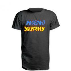 Подовжена футболка Люблю Україну