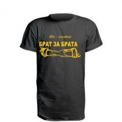 Подовжена футболка Ми - українці! Брат за брата!