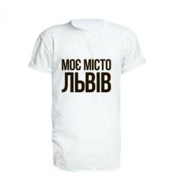 Подовжена футболка Моє місто Львів