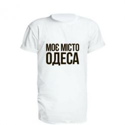 Подовжена футболка Моє місто Одеса