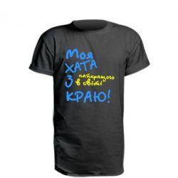 Удлиненная футболка Моя хата з краю - FatLine