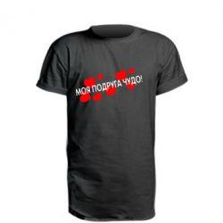 Купить Удлиненная футболка Моя подруга - чудо!, FatLine