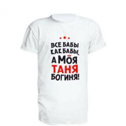 Купить Удлиненная футболка Моя Таня Богиня, FatLine