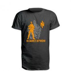 Удлиненная футболка На захисті вітчизни! (Азов) - FatLine