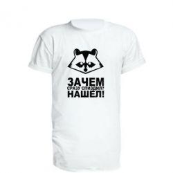 Подовжена футболка Знайшов