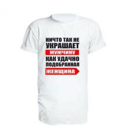 Удлиненная футболка Ничто так не украшает мужчину