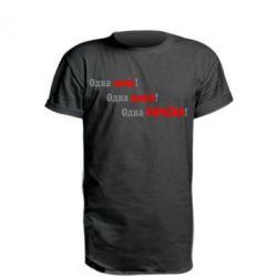 Удлиненная футболка Одна мова, одна нація, одна Україна! - FatLine