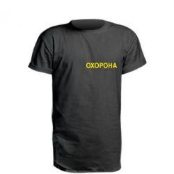 Удлиненная футболка ОХОРОНА - FatLine