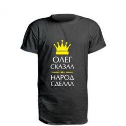 Подовжена футболка Олег сказав - народ зробив