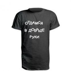 Удлиненная футболка Отдамся в добрые руки