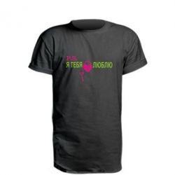 Удлиненная футболка P.S. Я тебя люблю! - FatLine