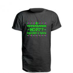Удлиненная футболка Переполнен морг? Подселяем в палаты