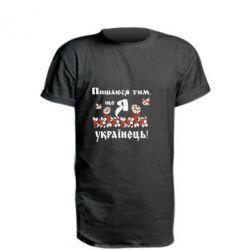 Подовжена футболка Пишаюся тім, що я Українець