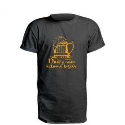 Подовжена футболка Пиво до смаку кожному козаку