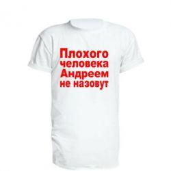 Удлиненная футболка Плохого человека Андреем не назовут