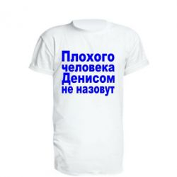 Подовжена футболка Плохого человека Денисом не назовут