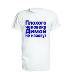 Удлиненная футболка Плохого человека Димой не назовут - FatLine