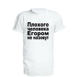 Удлиненная футболка Плохого человека Егором не назовут