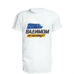 Подовжена футболка Поганої людини Вадимом не назвуть!