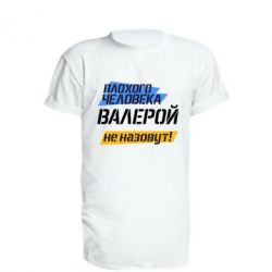 Удлиненная футболка Плохого человека Валерой не назовут