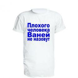 Удлиненная футболка Плохого человека Ваней не назовут