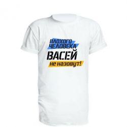 Удлиненная футболка Плохого человека Васей не назовут! - FatLine