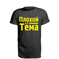 Удлиненная футболка Плохой Тёма