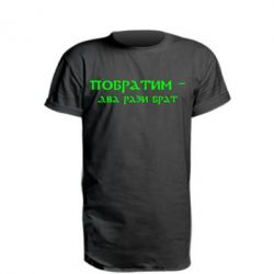 Удлиненная футболка Побратим - два рази брат - FatLine