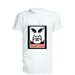 Подовжена футболка Покращення Янукович