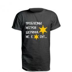 Удлиненная футболка Проблемы негров шерифа не е*бут