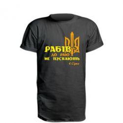 Удлиненная футболка Рабів до раю не пускають! Сірко - FatLine
