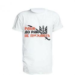 Подовжена футболка Рабів до раю не пускають