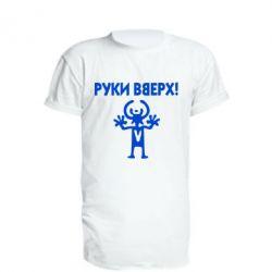 Удлиненная футболка Руки Вверх - FatLine
