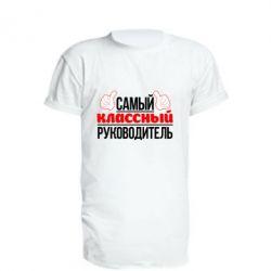 Удлиненная футболка Самый классный руководитель!