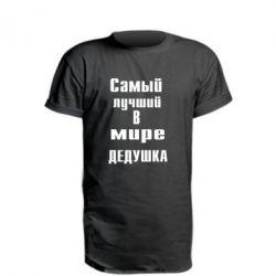 Подовжена футболка найкращий у світі дідусь