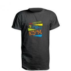 Подовжена футболка Найкращий в світі кум