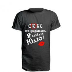 Удлиненная футболка Секс не предлагать, я люблю Юлю!