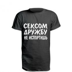 Удлиненная футболка СЕКСОМ ДРУЖБУ НЕ ИСПОРТИШЬ