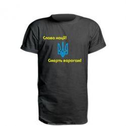 Удлиненная футболка Слава нації! Смерть ворогам!