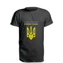 Удлиненная футболка Слава Украине! Героям слава!