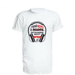 Удлиненная футболка Слушай музыку и маму