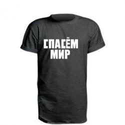 Удлиненная футболка Спасем мир