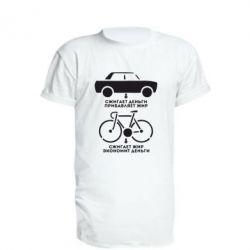 Подовжена футболка Порівняння велосипеда і авто