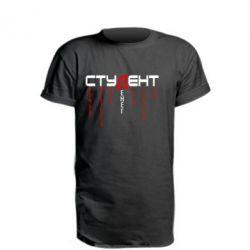 Удлиненная футболка Студент