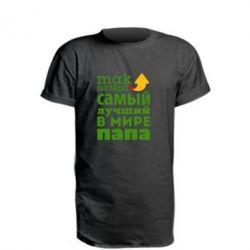 Подовжена футболка Так виглядає найкращий тато в Світі!
